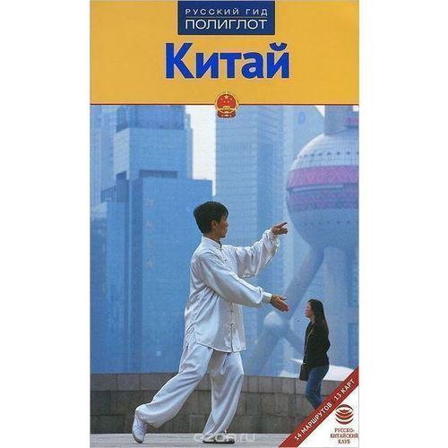 Путеводитель Китай петрушкин и сост цигун традиции и современность isbn 9785222136584