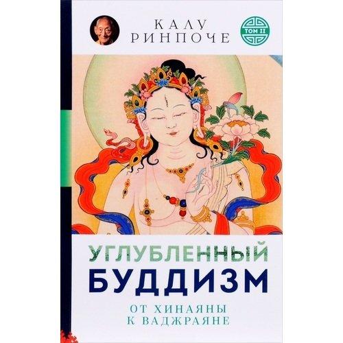 Углубленный буддизм. От Хинаяны к Ваджраяне. Том 2