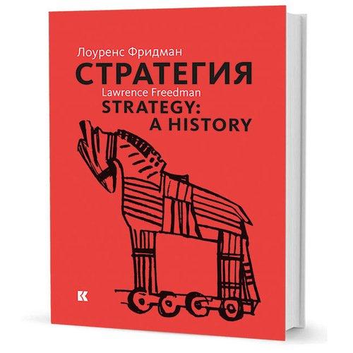цены на Стратегия: Война, революция, бизнес  в интернет-магазинах