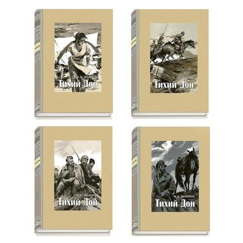 Тихий Дон. В 4 томах цена