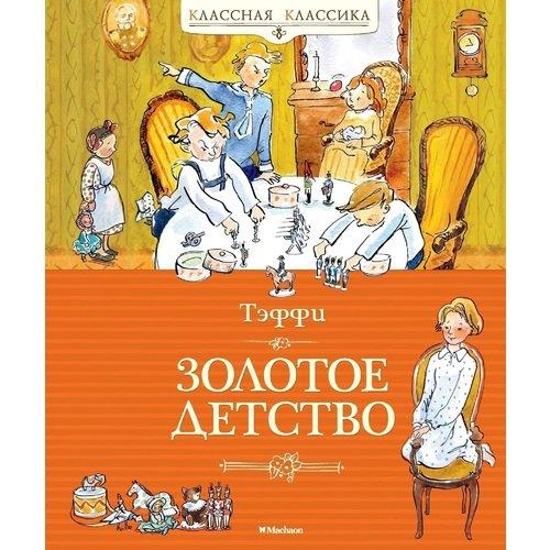 Купить Золотое детство, Художественная литература