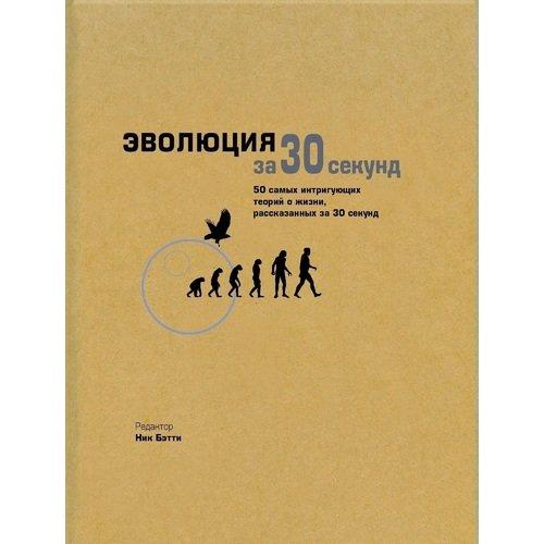 Эволюция за 30 секунд. ISBN: 978-5-386-10335-4