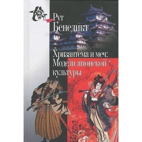 Хризантема и меч: Модели японской культуры