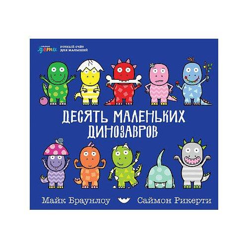 Купить Десять маленьких динозавров: Устный счёт для малышей, Познавательная литература