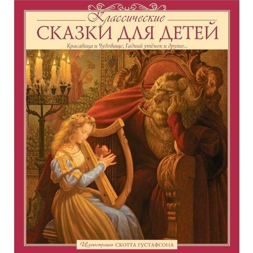 Купить Классические сказки для детей, Художественная литература