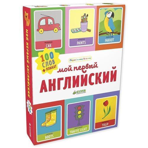 Купить Мой первый английский. 100 слов, Познавательная литература