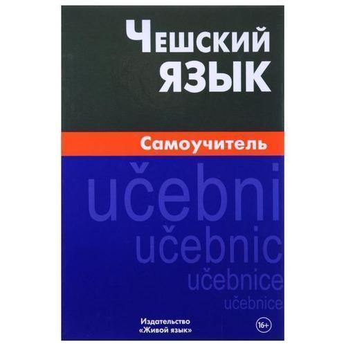 Чешский язык. Самоучитель. 5 издание чешский для туриста