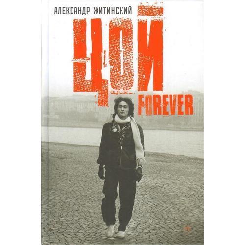 Цой - Forever: документальная повесть