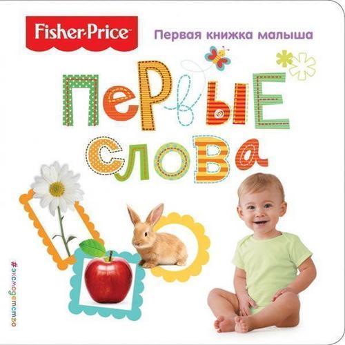 Fisher Price. Первые слова. Первая книжка малыша fisher price первые слова первая книжка малыша