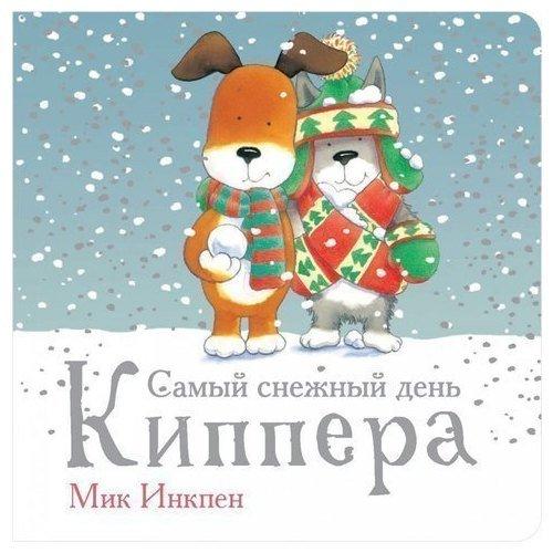 Купить Самый снежный день Киппера, Художественная литература
