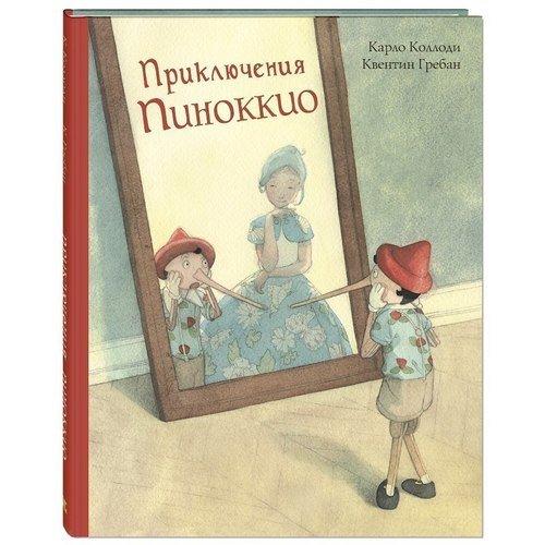 Приключения Пиноккио. история деревянного человечка гребан квентин во всём виноват апельсин