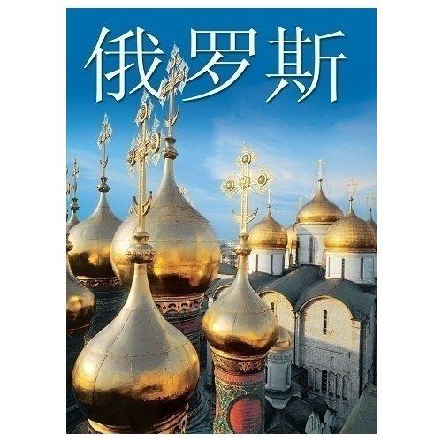 Фото - Альбом Россия, китайский язык альбом санктъ петербургъ прошлое и настоящее