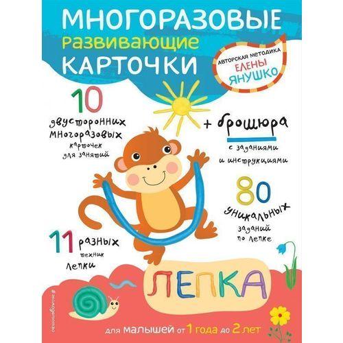 Лепка для малышей от 1 года до 2 лет