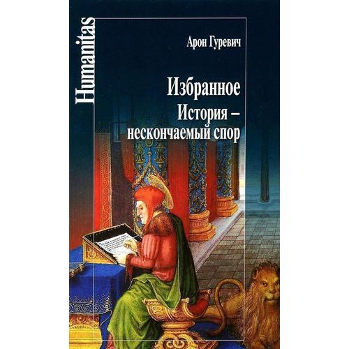Избранное. История - нескончаемый спор сборник статей роль библиотек в информационном обеспечении исторической науки
