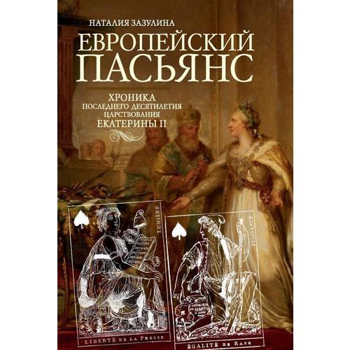Европейский пасьянс. Хроника последнего десятилетия царствования Екатерины II артур крижановский кремлевский пасьянс