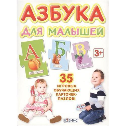 Пазлы. Азбука для малышей пазлы английский для малышей