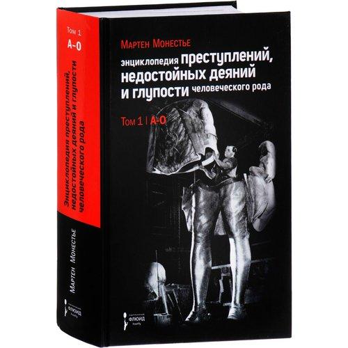 Энциклопедия преступлений,недостойных деяний и глупости человеческого рода. В 2 томах. Том 1