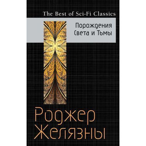14448ff7c86b Книга «Порождения Света и Тьмы», автор Роджер Желязны – купить по ...