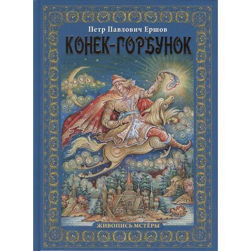 Конек-горбунок александр пушкин сказки конек горбунок