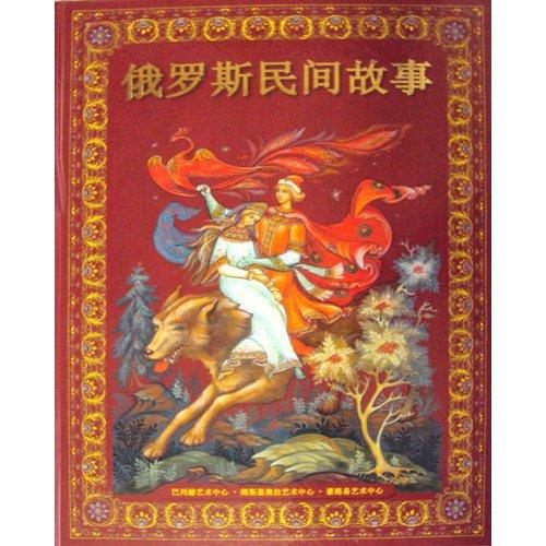 Русские народные сказки, китайский язык