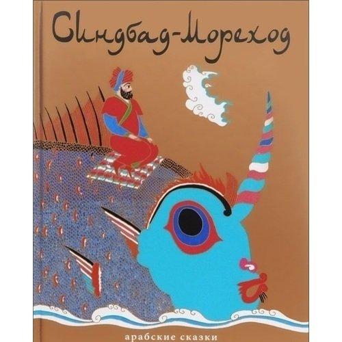 Купить Синдбад-Мореход. Арабские сказки, Художественная литература