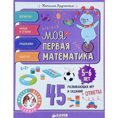 Купить Моя первая математика. 45 развивающих игр и заданий. 5-6 лет, Clever, Задания и загадки