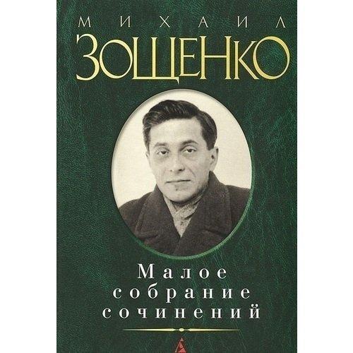 Малое собрание сочинений зощенко м михаил зощенко малое собрание сочинений