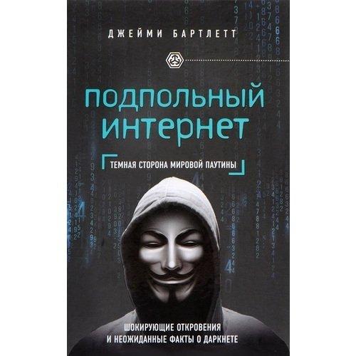 Подпольный интернет. Кто скрывается в цифровом подполье