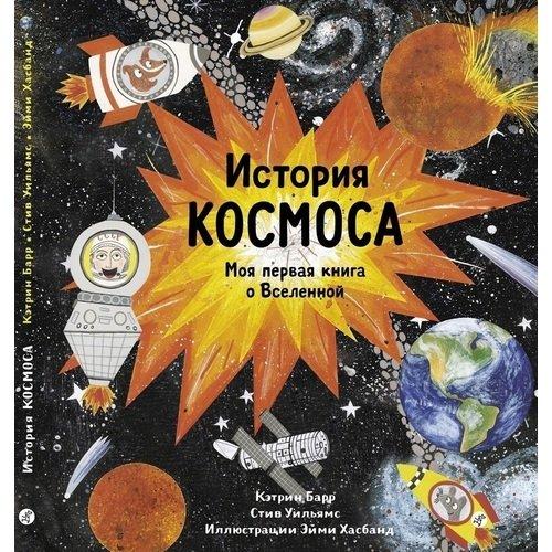 История космоса. Моя первая книга о Вселенной история космоса моя первая книга о вселенной