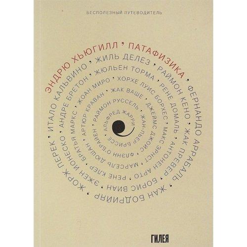 Патафизика. Бесполезный путеводитель патафизика бесполезный путеводитель