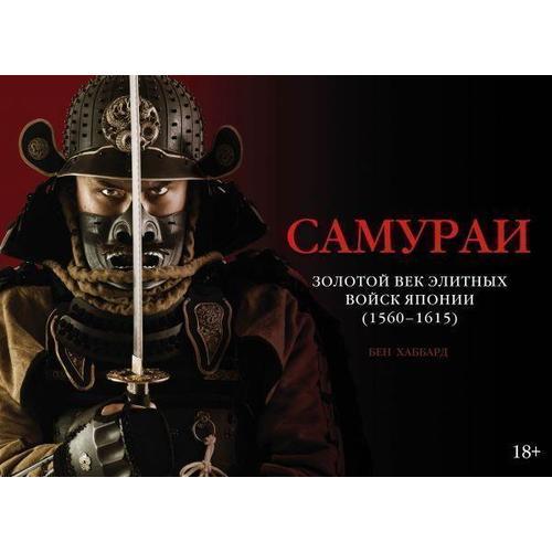 Самураи. Золотой век элитных войск Японии (1560-1615) хаббард б самураи золотой век элитных войск японии 1560 1615