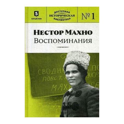Нестор Махно. Воспоминания. Книга 1 семанов сергей николаевич нестор махно вожак анархистов