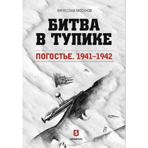 Битва в тупике. Погостье. 1941-1942 цена