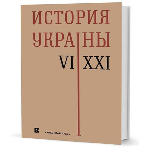 История Украины. VI-XXI века