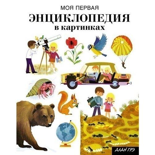 Моя первая энциклопедия в картинках панкова м а энциклопедия детских развлечений 6