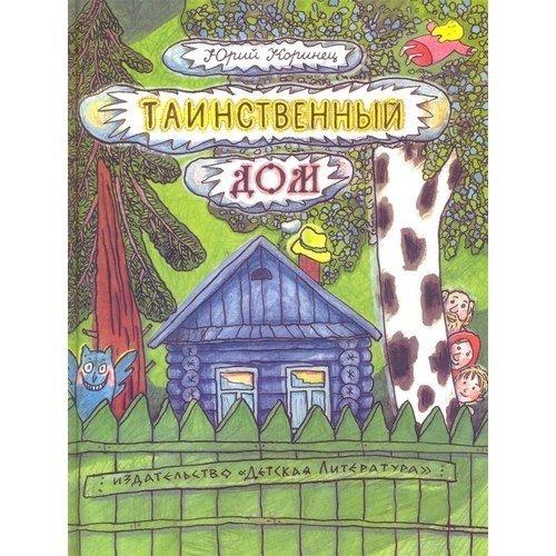 читать бесплатно книгу юрия корчевского атаман