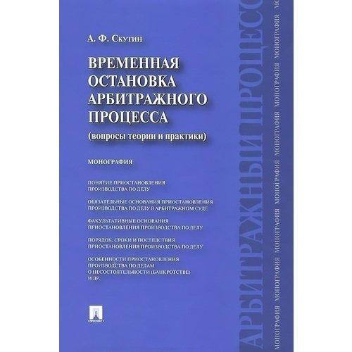 Временная остановка арбитражного процесса (вопросы теории и практики). Монография цена