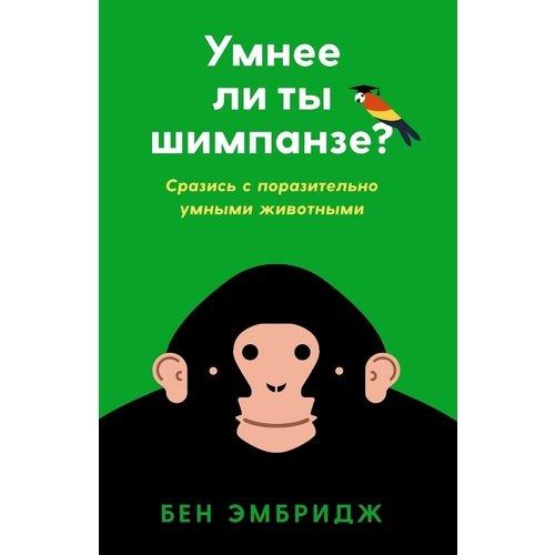 Умнее ли ты шимпанзе? Сразись с поразительно
