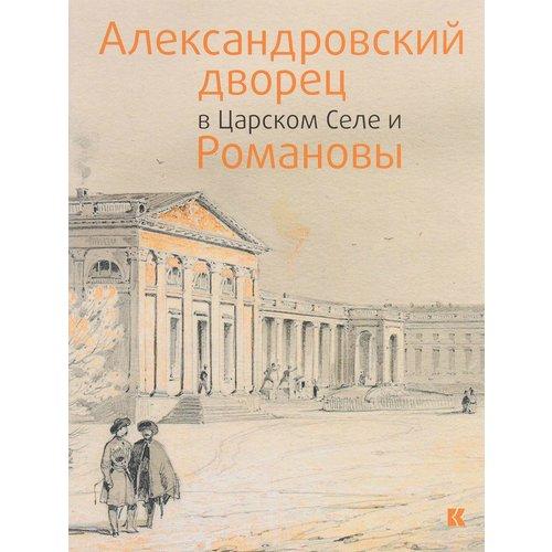 Александровский дворец в Царском Селе и Романовы