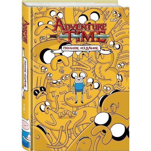 48bb4acd Книга «Время приключений. Полное издание. Том 1», автор Райан Норт ...