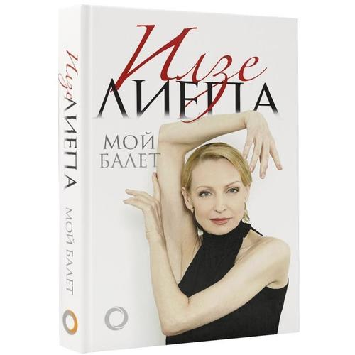 Мой балет андрис лиепа проект автографы и имиджи гала концерт звёзд мирового балета марис лиепа с любовью