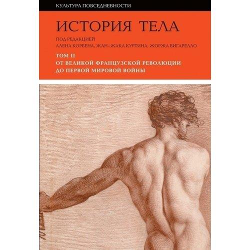 История тела. От великой французской революции до Первой мировой войны