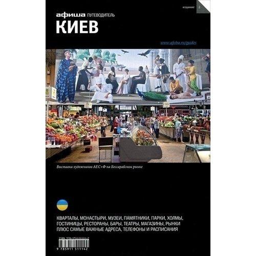 Киев. Путеводитель Афиши