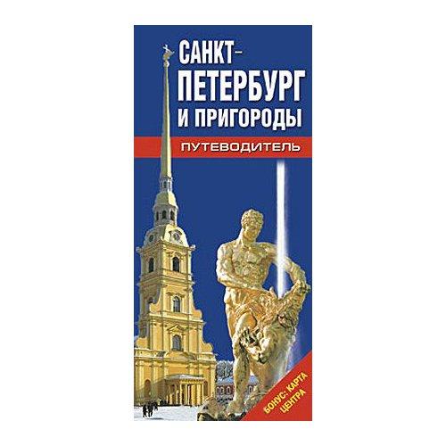 Путеводитель Санкт-Петербург и пригороды