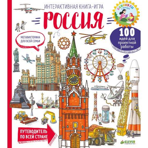 Мегавикторина для всей семьи. Россия. Интерактивная книга-игра игра викторина для всей семьи зебра в кор 5шт