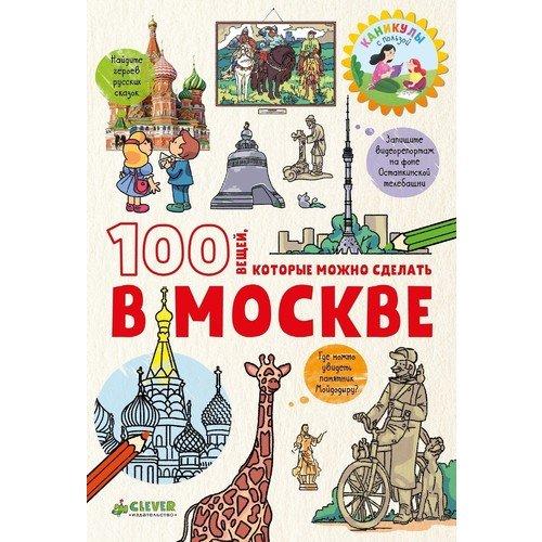 Большое путешествие. 100 вещей, которые можно сделать в Москве clever тесты и задания большое путешествие 100 вещей которые можно сделать в москве миронец е