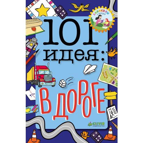101 идея: в дороге 101 идея в дороге