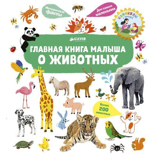 Купить Главная книга малыша о животных, Познавательная литература