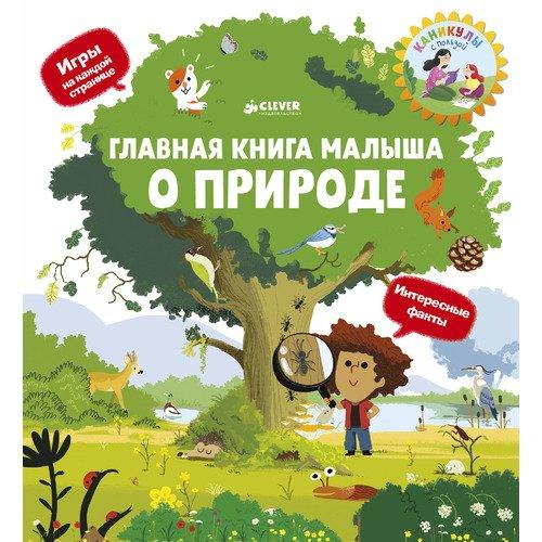 Фото - Главная книга малыша о природе clever главная книга малыша я знаю 1000 слов о природе