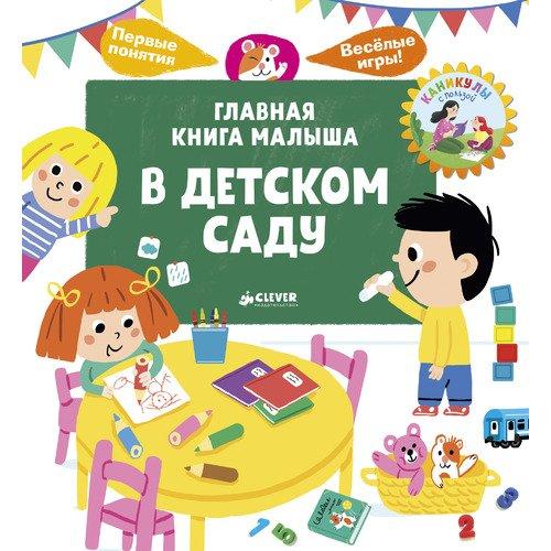 Главная книга малыша. В детском саду